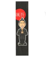 FIGZ Collection Griptape - Sogo Sakakibara